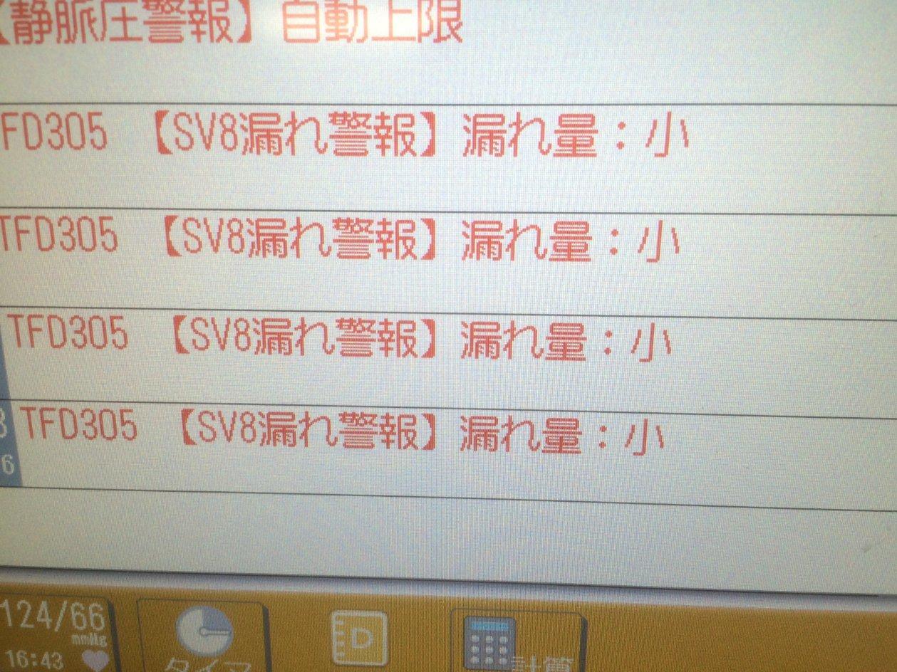 TFD305 (SV8 漏れ警報)漏れ量:小