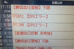 TFC912 TFC284 CPUエラー
