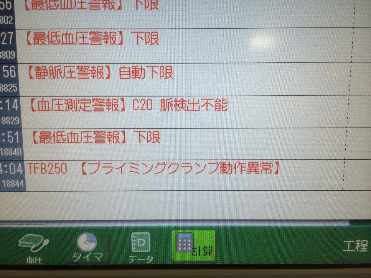 DCS-100NX 血圧測定警報