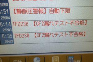 TFD238 CF2漏れテスト不合格