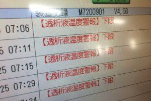 DCG-03で透析液温度警報下限