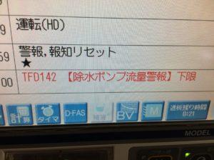 DCG-03 TFD142除水警報流量警報下限