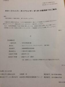 川澄化学工業がダイアライザーから撤退!