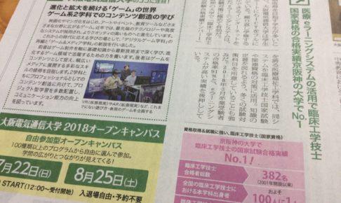 大阪電気通信大学で臨床工学技士になる
