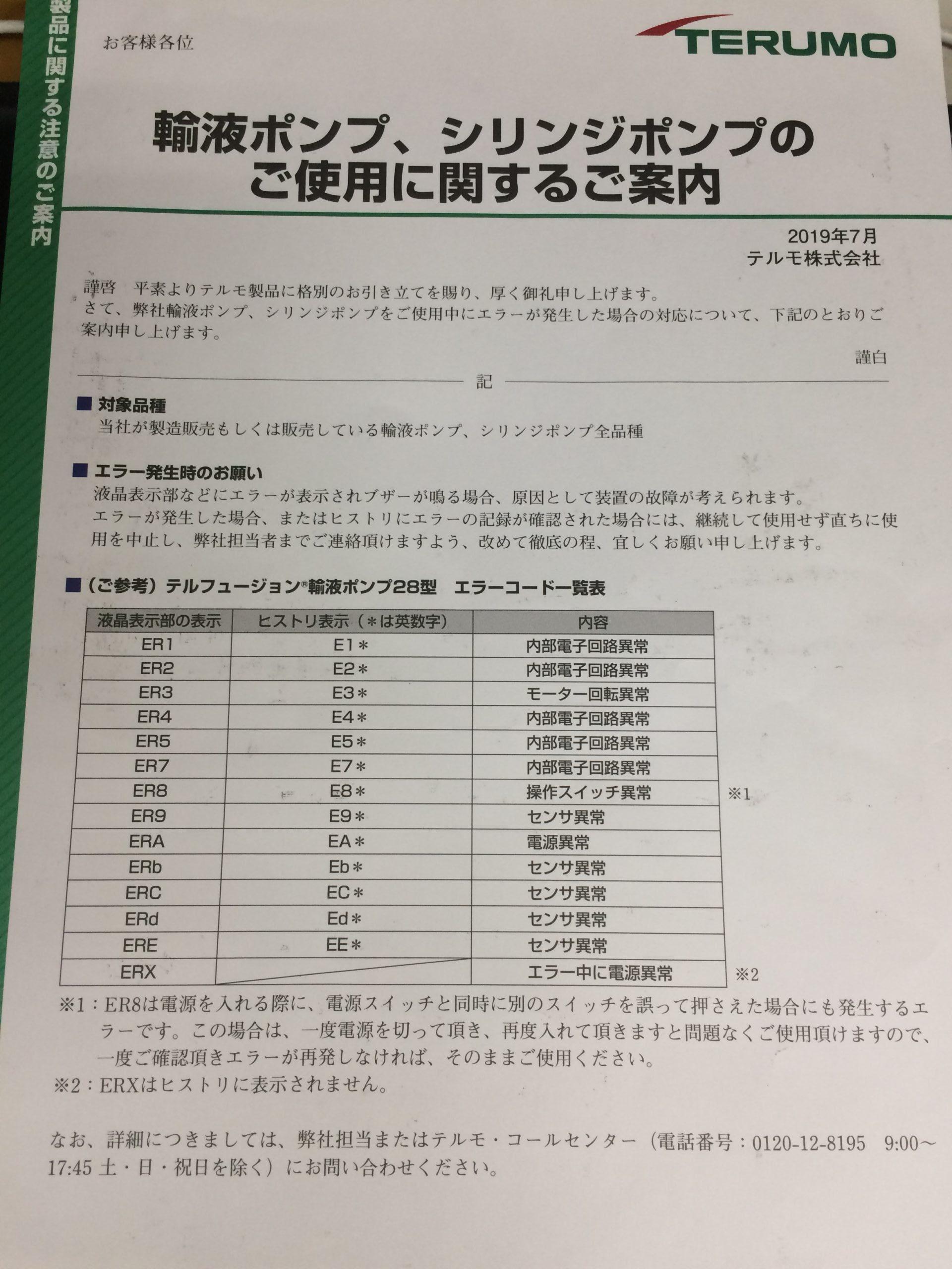 輸液ポンプ、シリンジポンプのエラーコードに対する対応